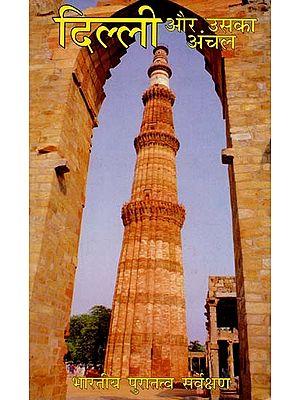 दिल्ली और उसका अंचल - Delhi and its Region