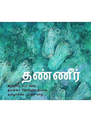 Water (Tamil)