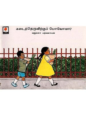 A Visit to the City Market (Tamil)