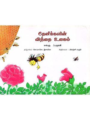 Strange Ways of The Honey Bee (Tamil)