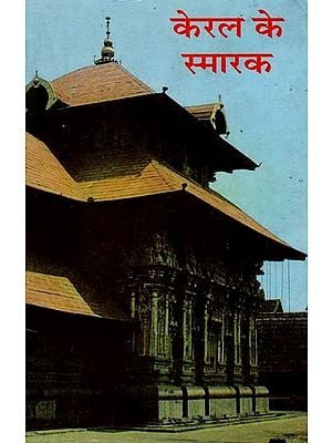 केरल के स्मारक - Monuments of Kerala (An Old Book)