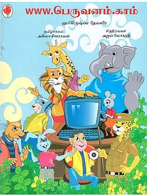 www.ghanajungle.com (Tamil)
