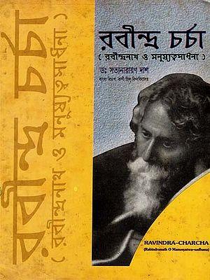Ravindra-Charcha - Rabindranath O Manusyatwa-Sadhana (An Old Book)