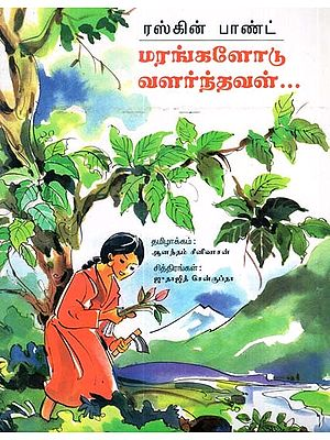 Growing Up With Trees (Tamil)