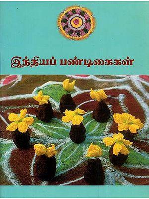 Indhiyap Pandigaikal (Tamil)