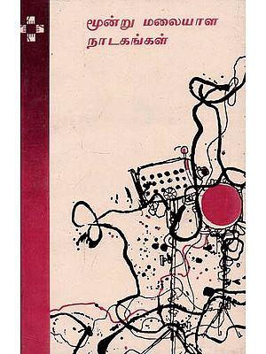 Moonru Malayala Natakangal : Tamil (An Old Book)
