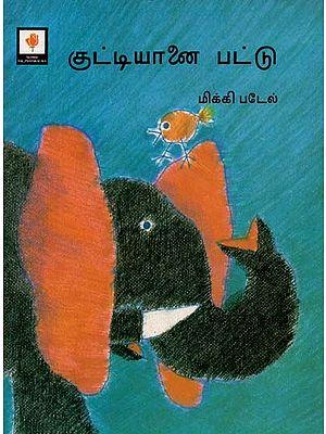 Rupa The Elephant (Tamil)