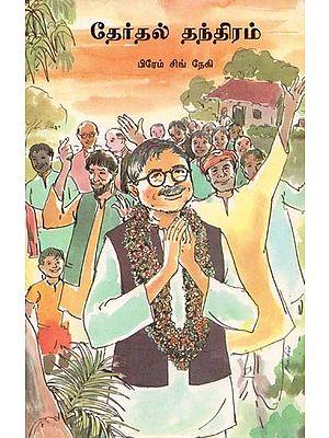 Chunavi Chakkar (Tamil)