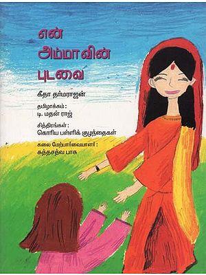 En Ammaavin Pudavai (Tamil)