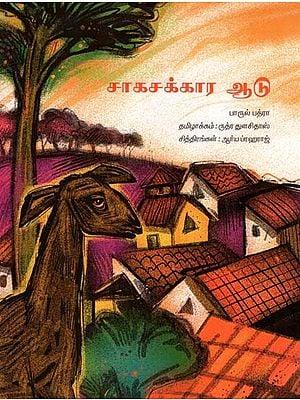 Saagasakkaara Aadu (Tamil)