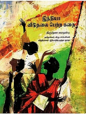 India Viduthalai Petra Kathai (Tamil)
