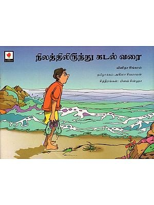 From Land to Sea (Tamil)