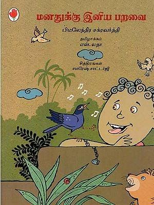 The Bird of Mind (Tamil)
