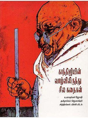 Gandhijiyin Vaazhvilirundhu Sila Kathaigal (Tamil)