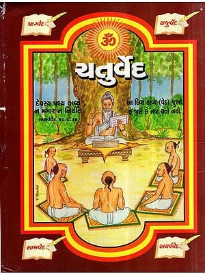 ચતુર્વેદ- Chaturved in Gujarati (An Old and Rare Book)