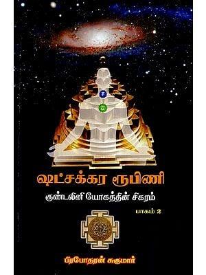 ஆதார சுக்கரங்களும்: குண்டலினின் எழுச்சியம்: Adhara Chakra in Tamil (Vol-II)