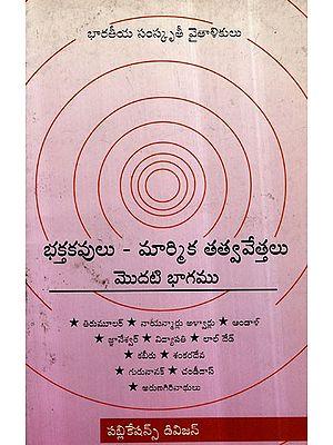 Bhakta Kavulu- Marmika Tatva Vettalu Part- 1 in Telugu