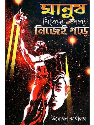 Man the Maker of His Own Destiny (Bengali)