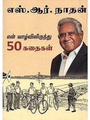 S. R. Nathan : 50 Stories from My Life (Tamil)