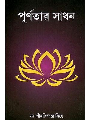 Purnatar Sadhan: The Way of Perfection (Bengali)