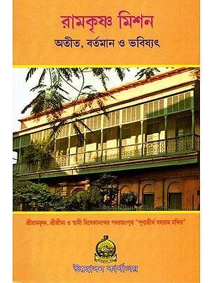 Ramakrishna Mission: Past, Present, Future (Bengali)