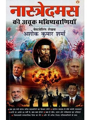 नास्त्रेदमस की अचूक भविष्यवाणियाँ : Precise Predictions of Nostradamus