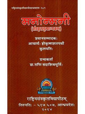 मनोन्मनी (संस्कृत नृत्य रूपकम्)- Manonmani (A Classical Dance Ballet in Sankrit)