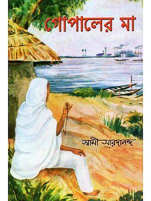 Gopaler Ma (Bengali)