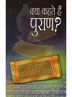 क्या कहते हैं पुराण ? : What do Puranas Say ?
