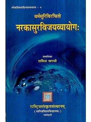 नरकासुरविजयव्यायोग: (धर्मंसूरिविरचितो)- Narakasura Vijay Vyayogah of Dharmasuri
