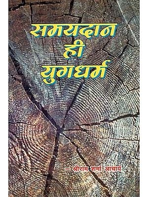 समयदान ही युगधर्म : Time is The Age Religion