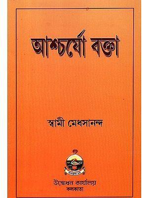 Ashcharyo Vakta (Bengali)