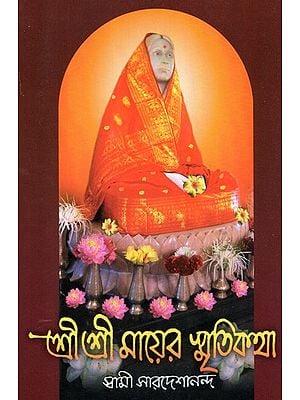 Sri Sri Mayer Smritikatha (Bengali)