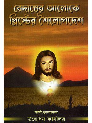 Sermon On the Mount According to Vedanta (Bengali)