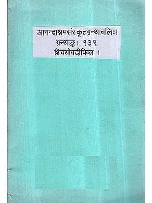 शिवयोगदीपिका- Shiva Yoga Deepika (An Old and Rare Book)