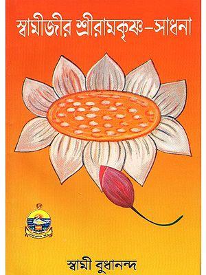 Swamijir Ramakrishna-Sadhana (Bengali)