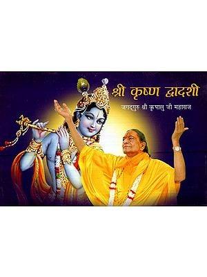 श्री कृष्ण द्वादशी- Shri Krishna Dwadashi