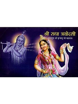 श्री राधा त्रयोदशी- Shri Radha Trayodashi