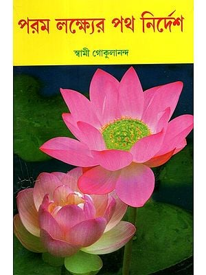 Param Lakshyer Patha Nirdesh (Bengali)