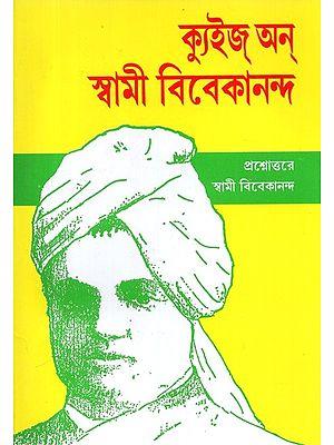 Quiz On Swami Vivekananda (Bengali)