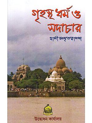 Grihastha Dharma O Sadachar (Bengali)