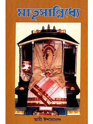 Matrisannidhya (Bengali)