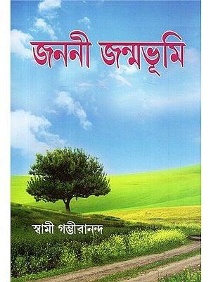 Janani Janambhumi (Bengali)