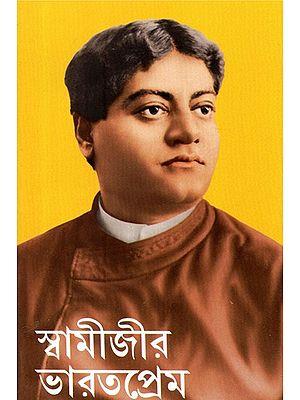 Swamijir Bharat Prem (Bengali)