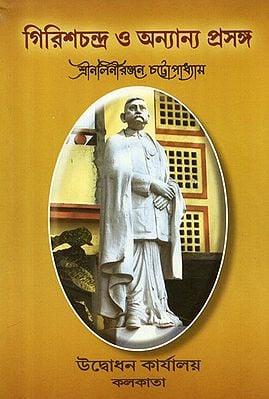 Girish Chandra O Anyanya Prasanga (Bengali)