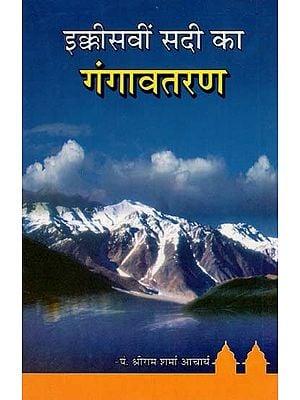 इक्कीसवीं सदी का गंगावतरण : Gangavataran of the Twenty-First Century