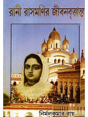 Rani Rasamanir Jivanvritanta (Bengali)
