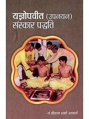 यज्ञोपवीत (उपनयन) संस्कार पद्धति : Yagyopaveet (Upanayan) Sanskaar Paddhati