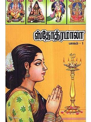 Stotramala in Tamil (Vol-I)