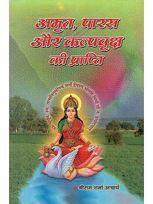 अमृत, पारस और कल्पवृक्ष की प्राप्ति : Acquisition of Amrit, Paras and Kalpavriksha